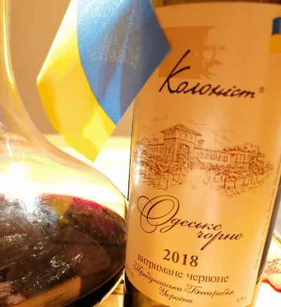 20210217_kiev_wine